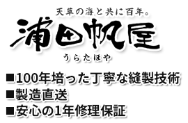 天草の海と共に百年 浦田帆屋 うらたほや ■100年培った丁寧な縫製技術 ■製造直送 ■安心の1年修理保証